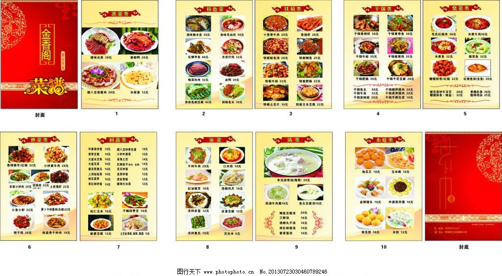 菜谱 湘菜 菜谱封面 干锅 蒸菜 铁板 小吃 粤菜 金香阁 川菜 菜单菜谱