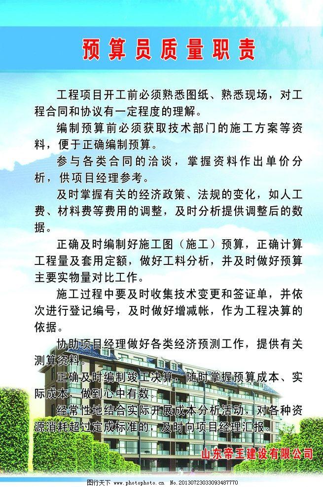 地产案场经理职责_设计图库 psd分层 其他  预算员质量职责 房地产 施工制度 公司制度