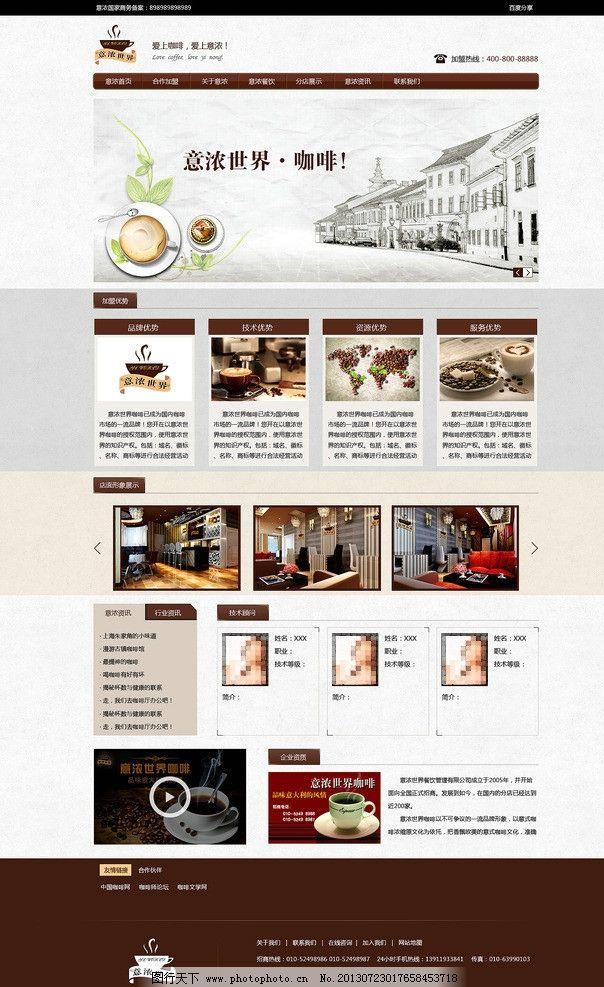 咖啡网站 网页设计 网页模版 企业网站 深色网站 其他模板 网页模板