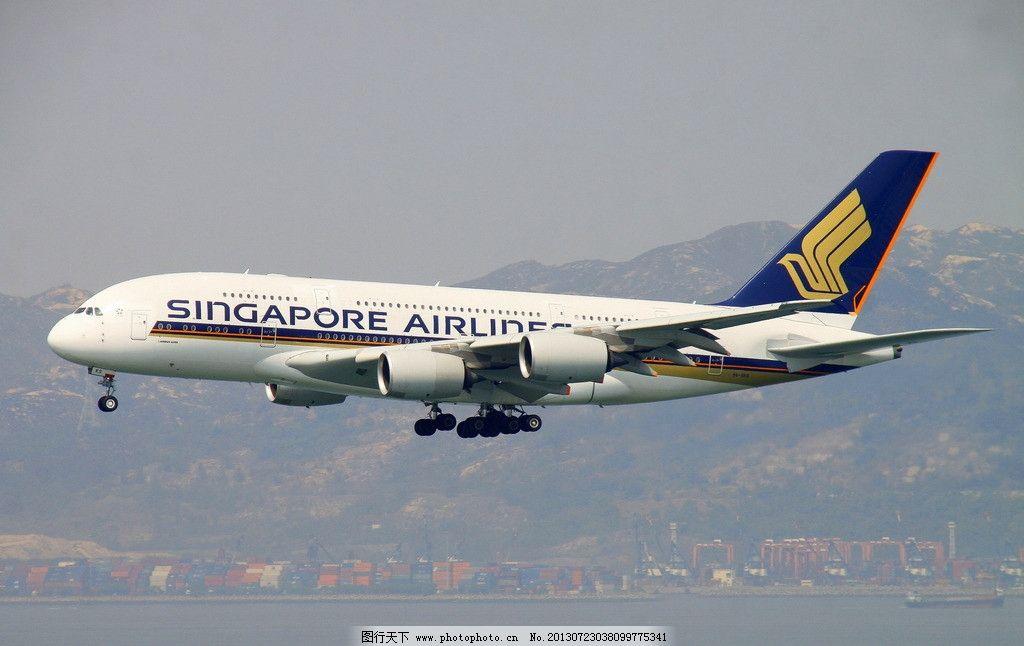 空客 a380 现代科技 交通工具 航空 飞机 空中客车 新加坡航空公司