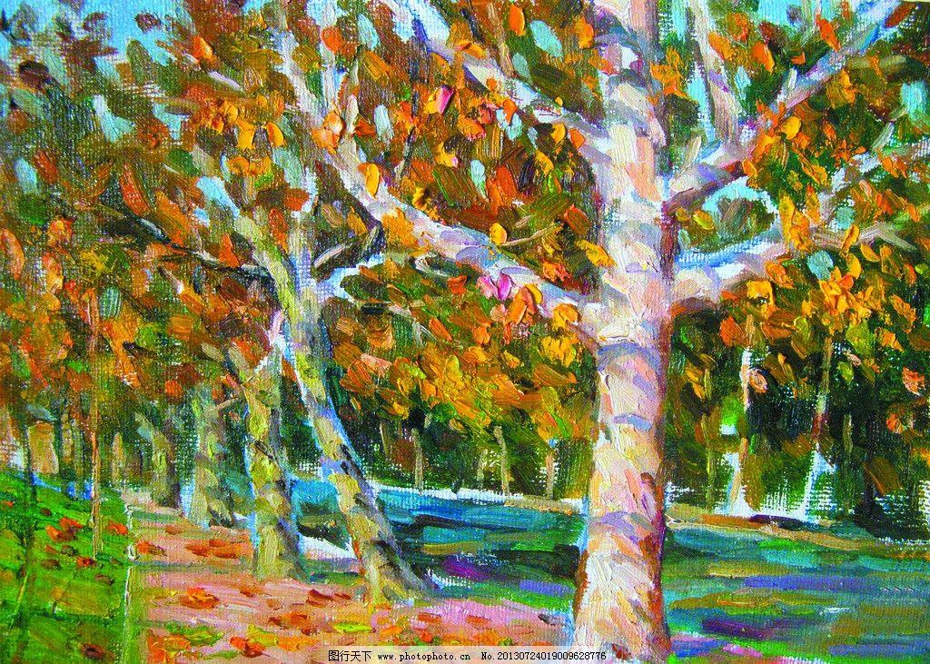 秋天的树林 美术 油画 风景画 秋林 树木 落叶 溪流 油画艺术 油画