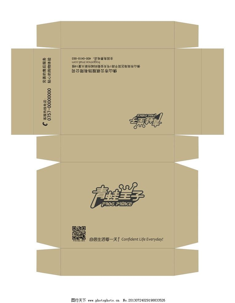 物流运输快递包装盒 包装盒 快递盒 飞机盒 纸箱 物流箱 包装设计