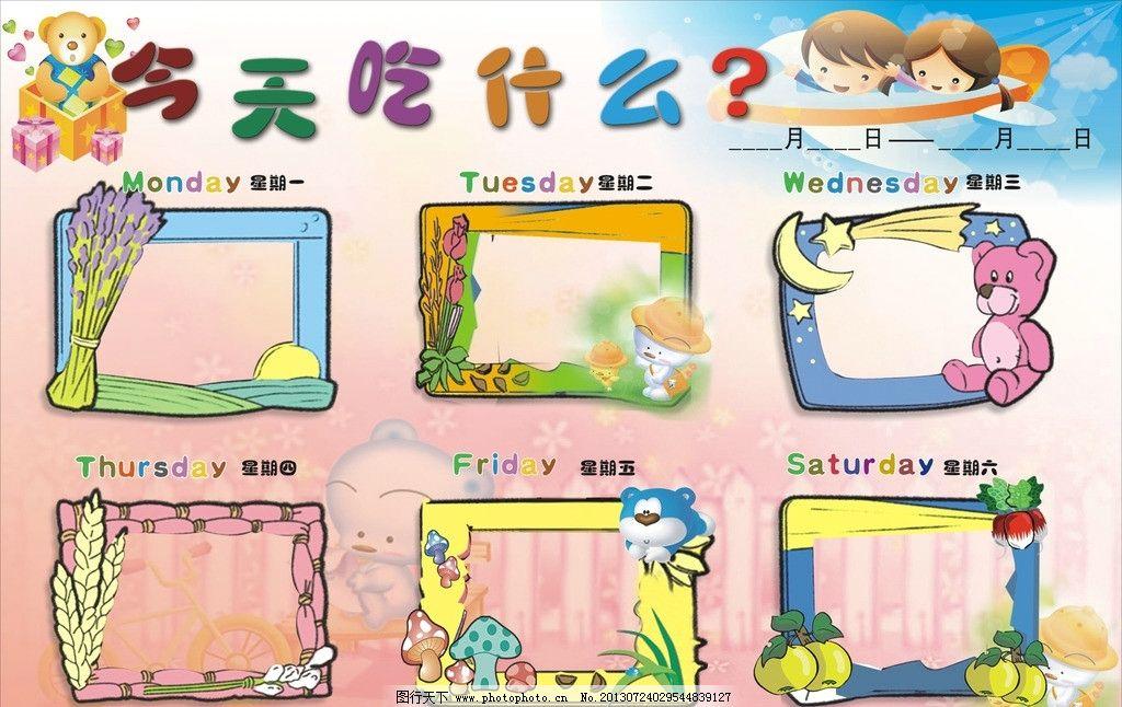 幼儿园每周食谱图片