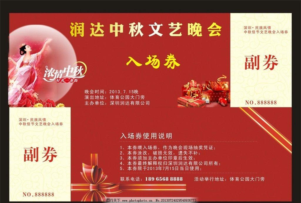 入场券 七夕节 红色 嫦娥 晚会 牡丹 广告设计 矢量 cdr