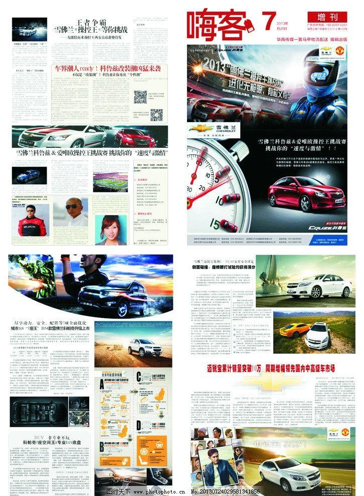 汽车报纸 汽车 报纸 华商报 嗨客 报纸夹页 广告设计 矢量 cdr