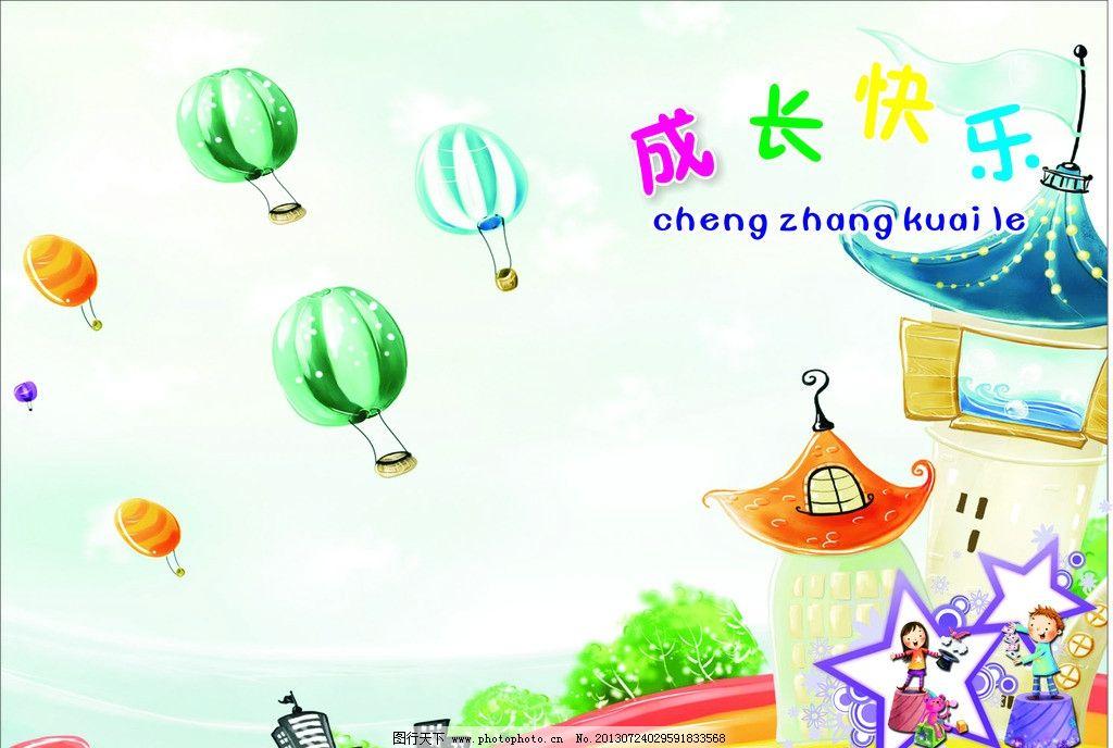 成长快乐封面 幼儿 儿童 成长快乐 成长档案      广告设计 矢量 cdr