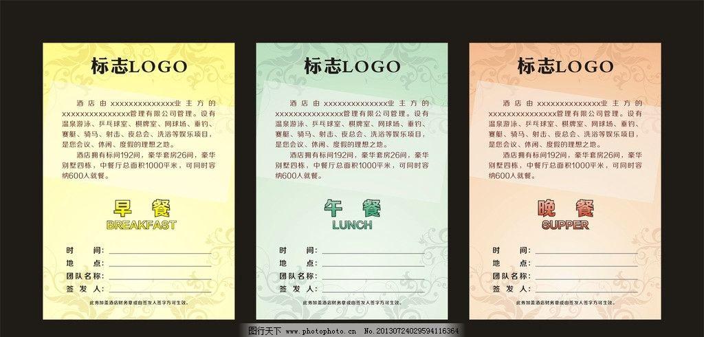 餐券 餐劵 餐劵设计 名片卡片 花纹 版式设计 模板 卡片模板