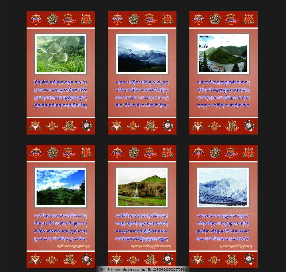 西藏风光 吉祥八宝 藏式花边 底纹 展板宣传栏 展板模板 广告设计图片