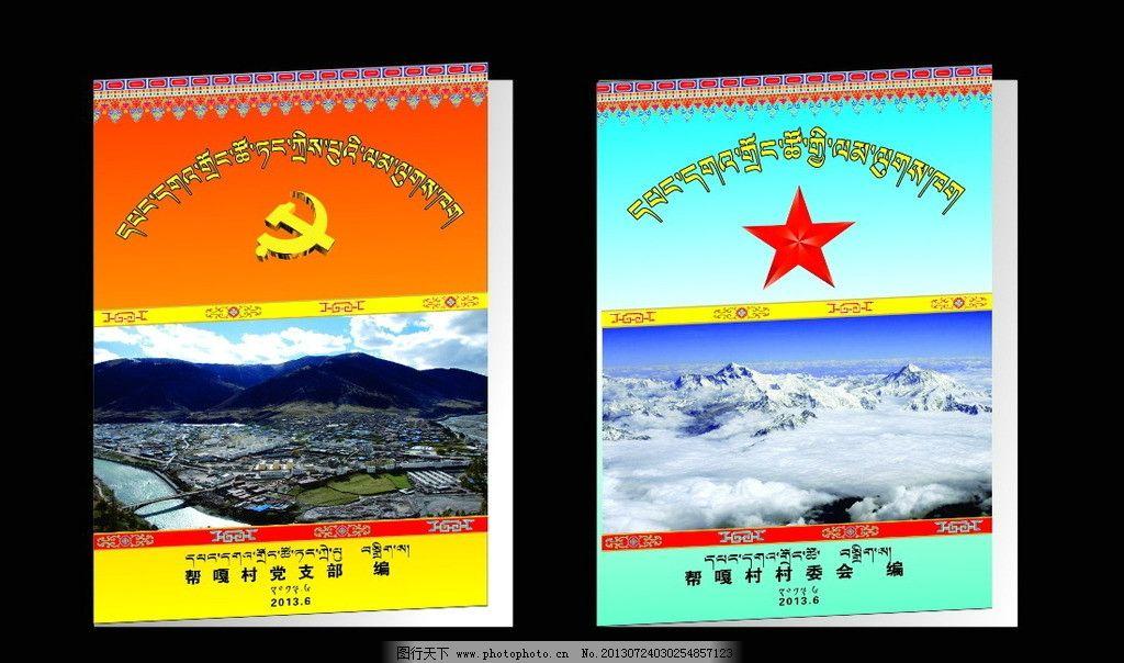 藏式花纹 封面模板 小册子封面 展板宣传栏 展板模板 广告设计 矢量图片