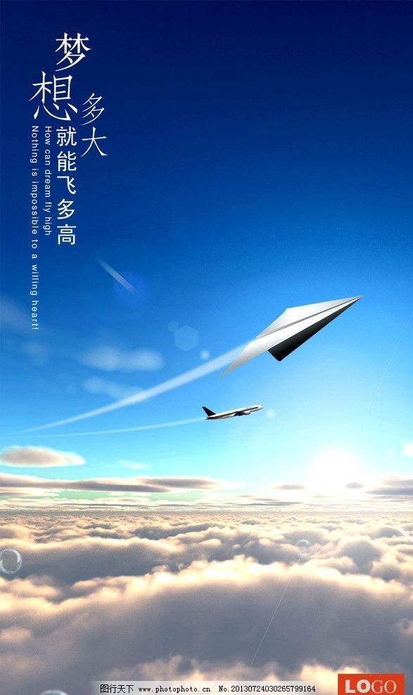 企业文化展板 企业文化 飞机 天空 素材 纸飞机 展板模板 广告设计