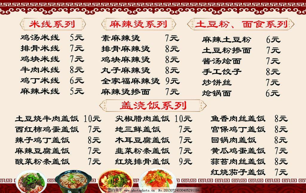 设计图库 广告设计 菜单菜谱  菜单价格表 饭店 菜单 价格表 价目表
