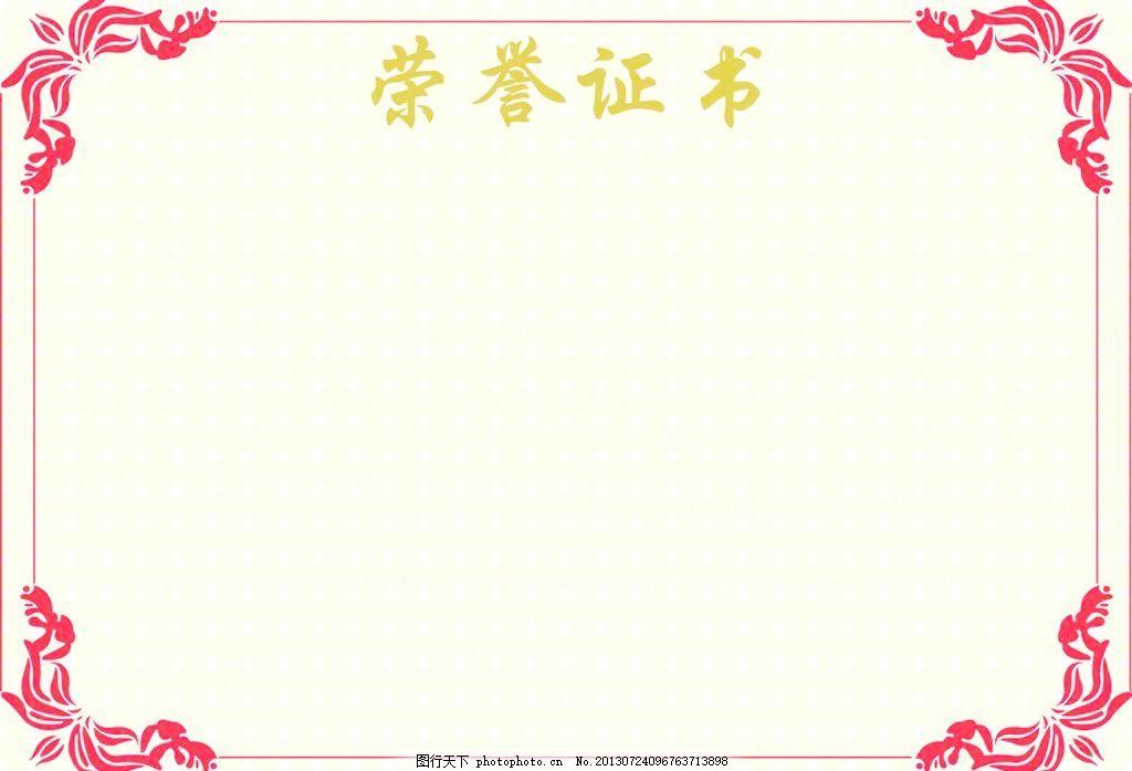 荣誉证书 证书模板 广告设计模板 源文件 白色