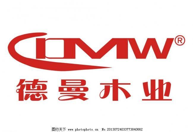 德曼标志 德曼logo 德曼木业标志 德曼木业logo 企业logo标志 标识