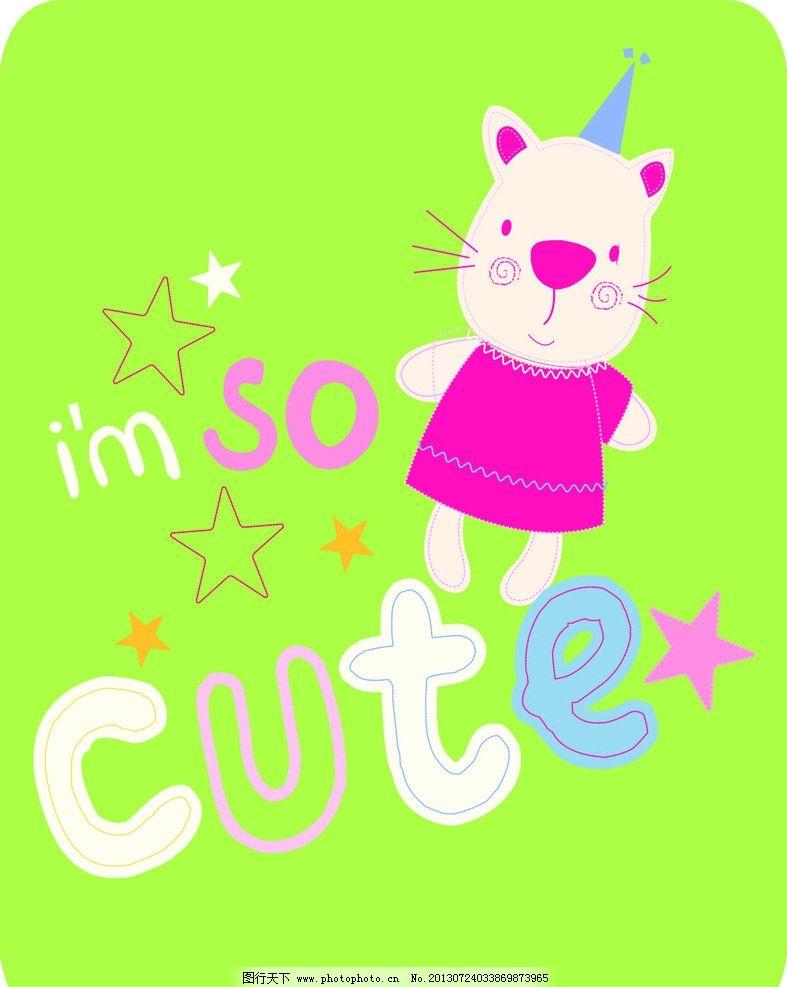 小猫咪卡通矢量图 儿童 线条 小动物卡通图 矢量素材 其他矢量