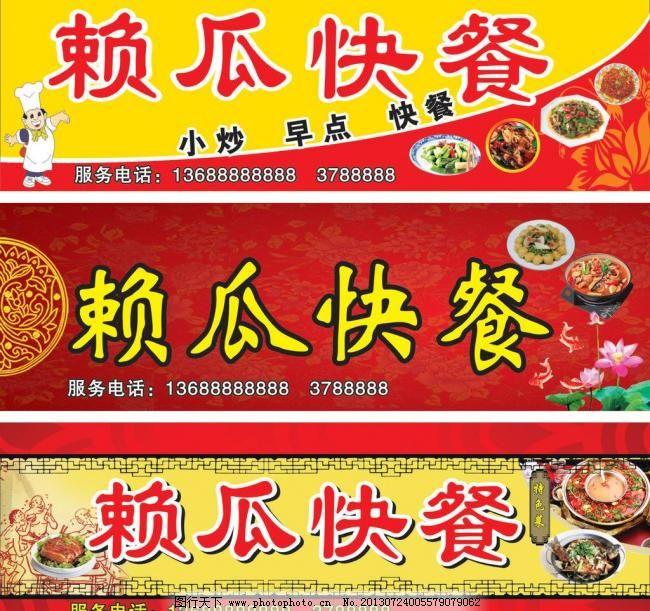 餐馆招牌 店招 饭店招牌 广告设计 荷花 红色背景 家常菜 快餐店招 饭