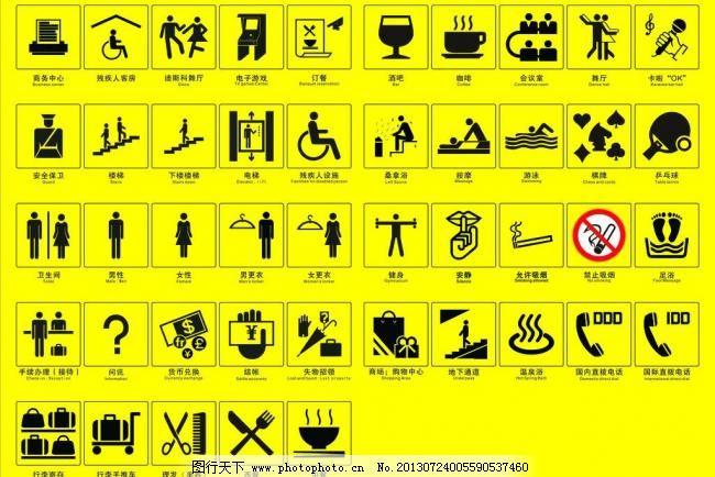 酒店宾馆 公共信息图形符号图片