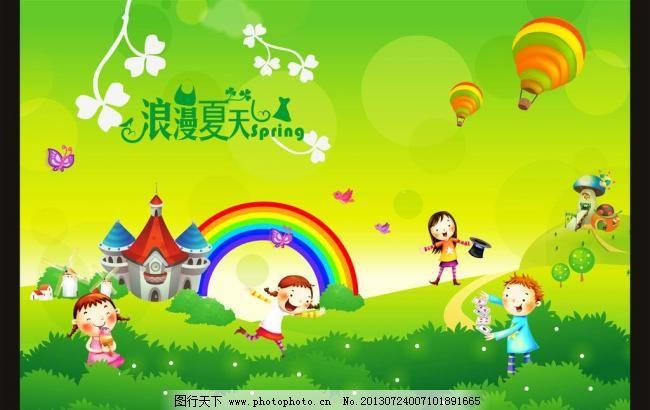 彩虹 草丛 城堡 广告设计 蝴蝶 立体字 六一素材 魔术 夏天 幼儿园
