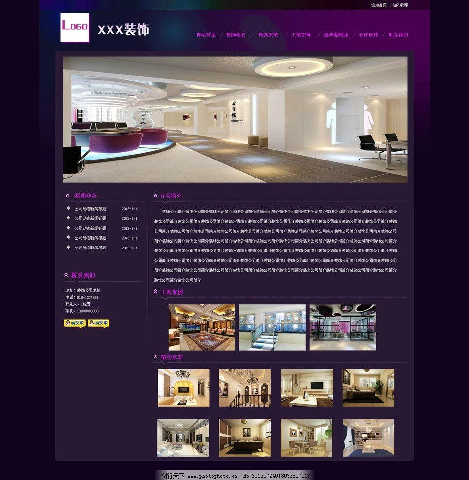 紫色装修行业网站模板图片