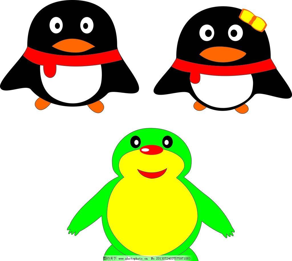 卡通 企鹅 qq      磨尔 画 花 小动物 卡通动物 形状 围巾 眼睛 卡通