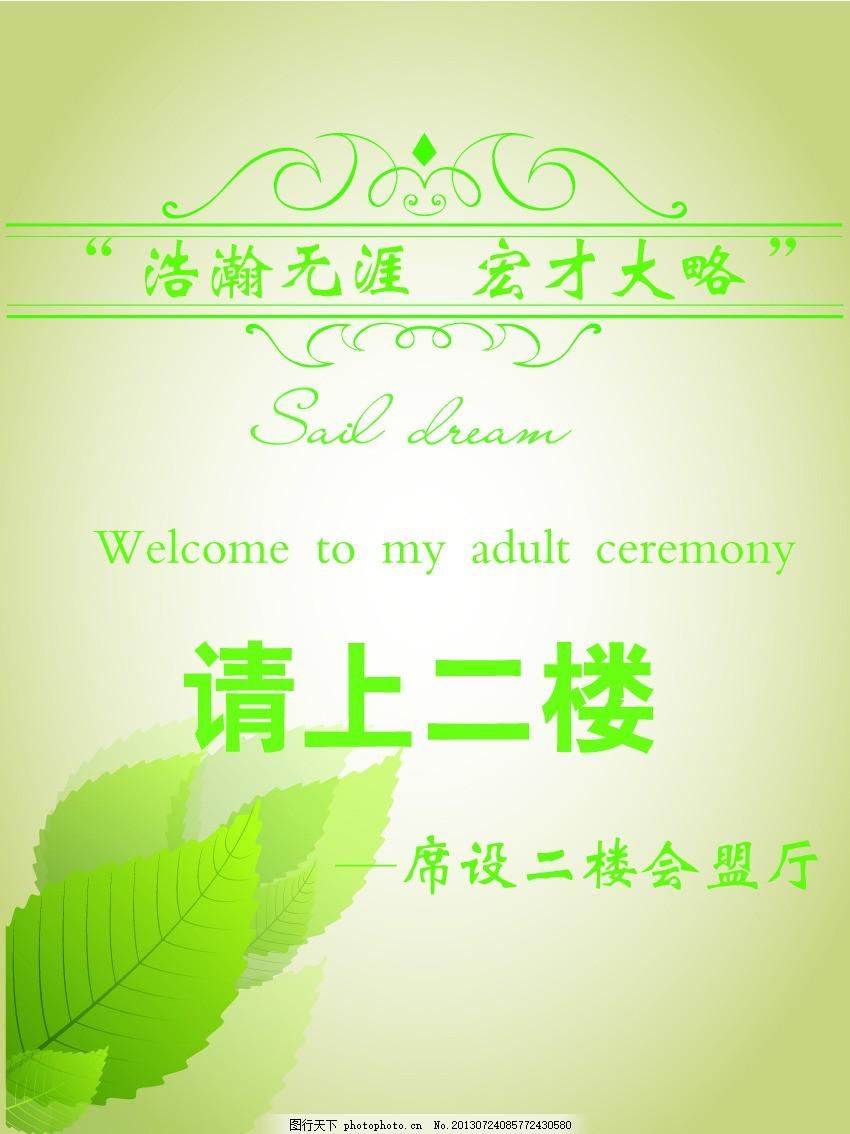 成人礼迎宾指示牌设计,绿色 请上二楼 白色-图行天下