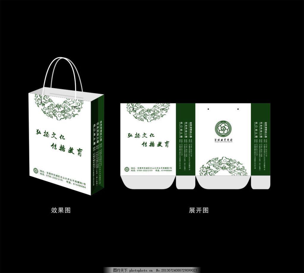 手提袋 包装袋 教育集团 手提袋设计 简洁 简洁手提袋 cdr 黑色 cdr