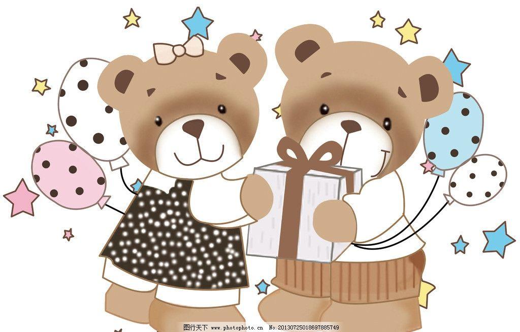卡通熊 小熊 气球 星星 拥抱 礼物 其他 动漫动画 设计 400dpi jpg