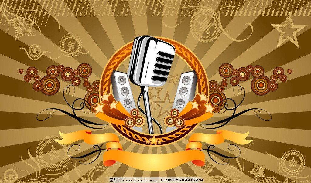 音响 花纹 五角星 黄色飘带 麦克风 咖啡色背景 舞蹈音乐 文化艺术