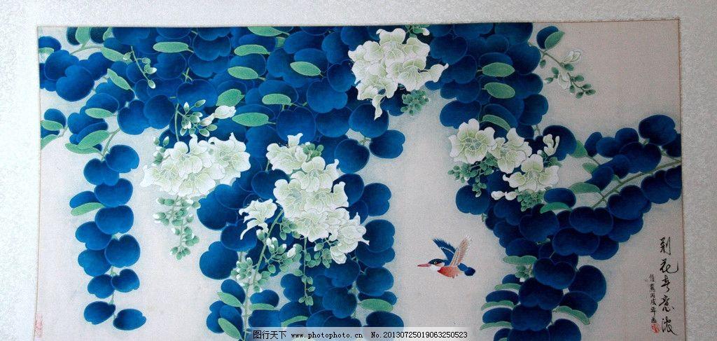 蓝色荆花 工笔画 水墨画 植物 动物 小鸟 蓝色妖姬 绘画书法