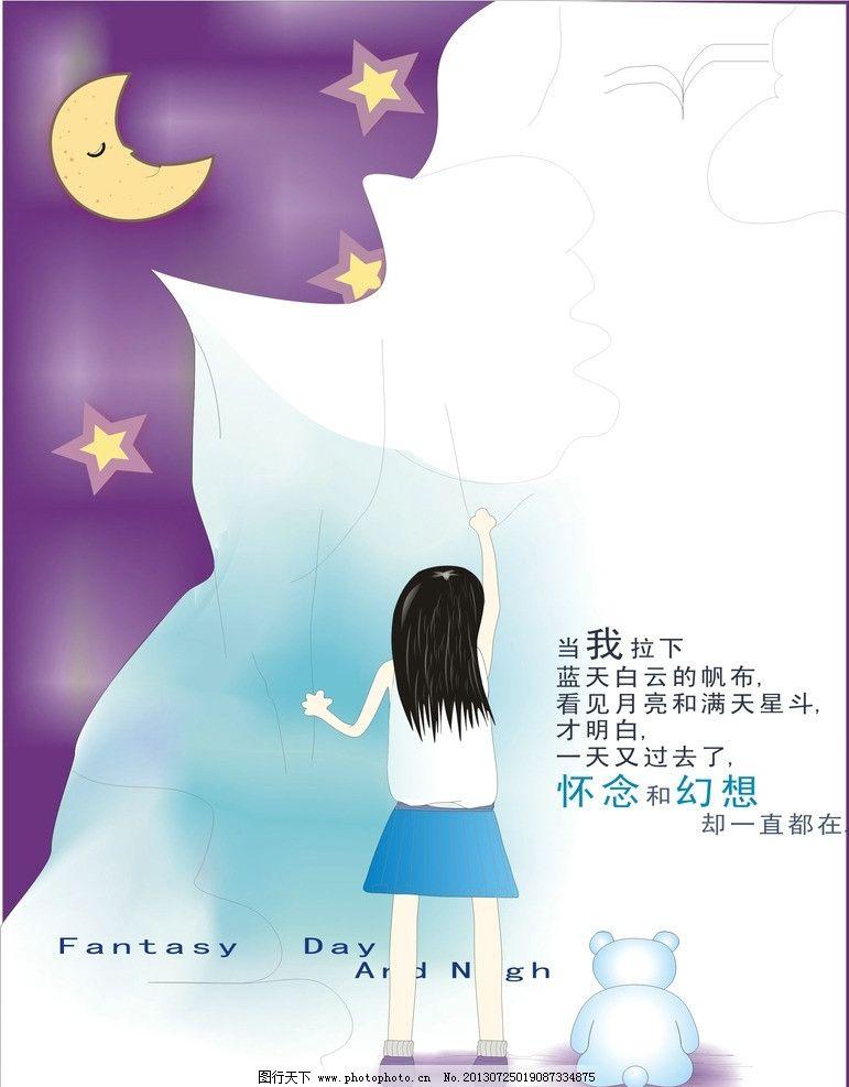 可爱卡通背景 夜幕 月亮星辰 小女孩 意境 紫色 美术绘画 文化艺术 矢