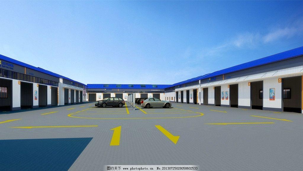 汽修厂 汽修 汽车 修理厂 厂区 汽配厂 建筑设计 环境设计 设计 72dpi