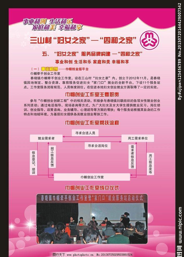 社区展板 制度 粉红 妇女之家 底图 广告设计 矢量