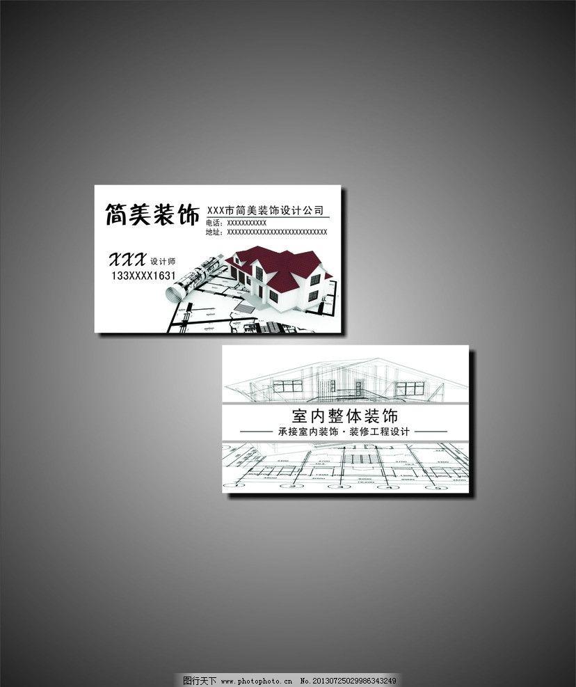 装饰名片 设计图 创意 室内装修 设计图纸 工程 名片卡片 广告设计