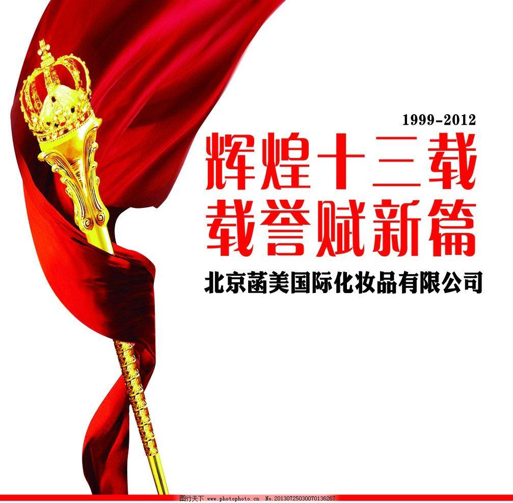 公司周年庆海报图片_海报设计_广告设计_图行天下图库