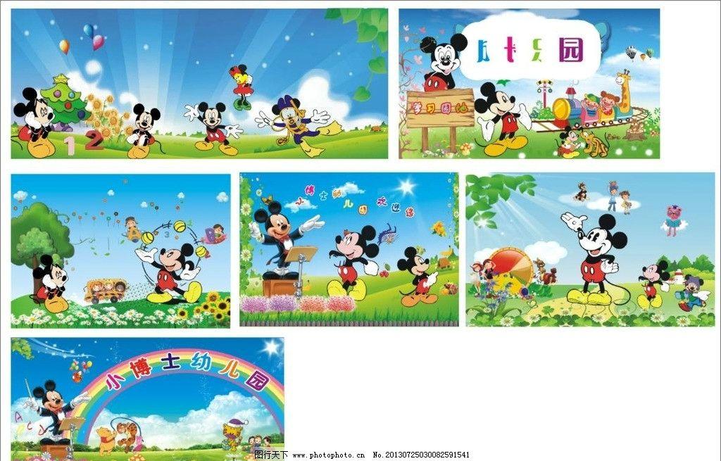 幼儿园图片_海报设计_广告设计_图行天下图库