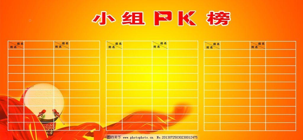 小组pk榜 pk 小组竞赛 飘带 对抗 展板模板 广告设计模板 源文件 72dp