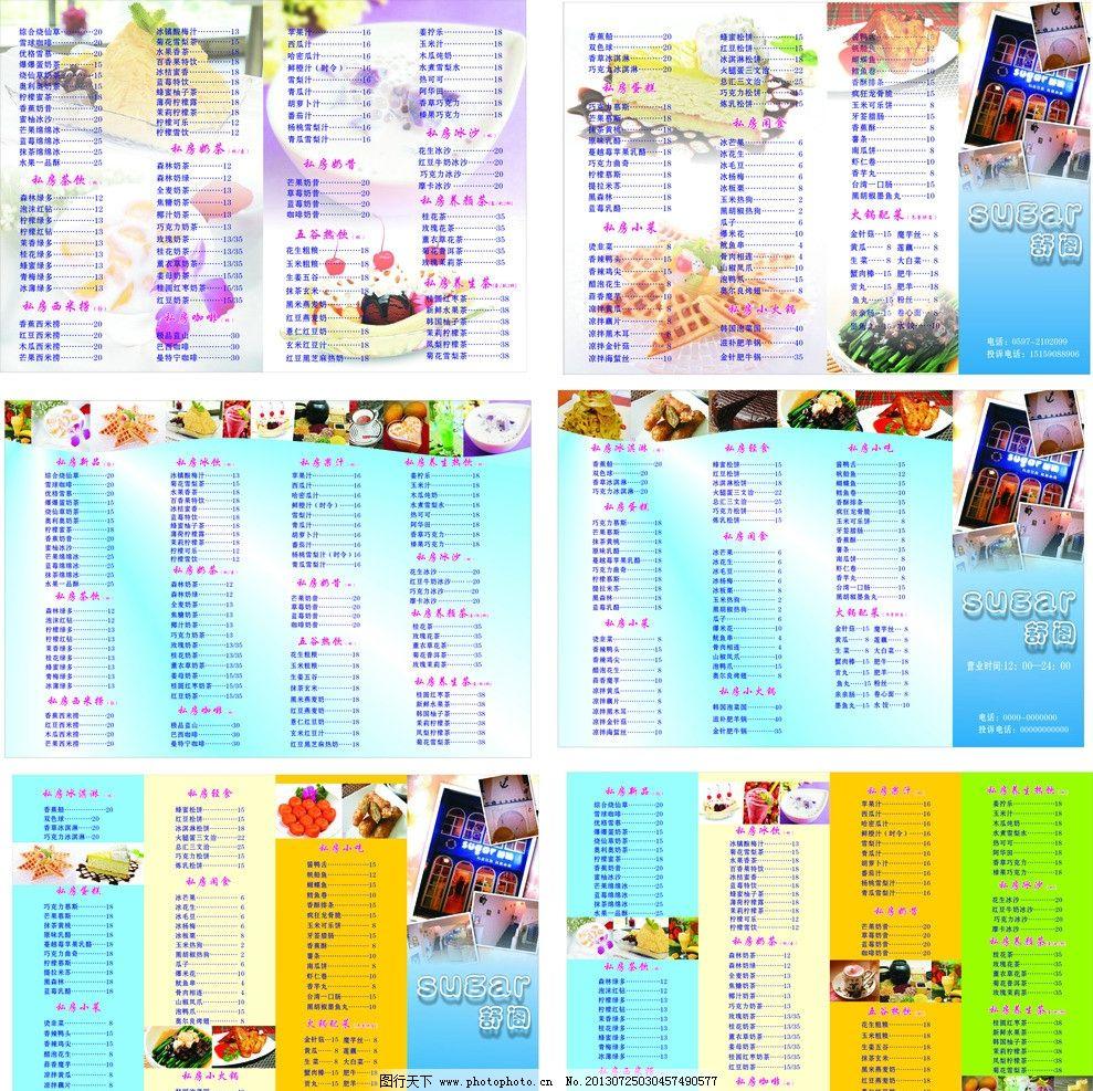 菜单 cdr 休闲吧 饮料 四折 菜单菜谱 广告设计 矢量