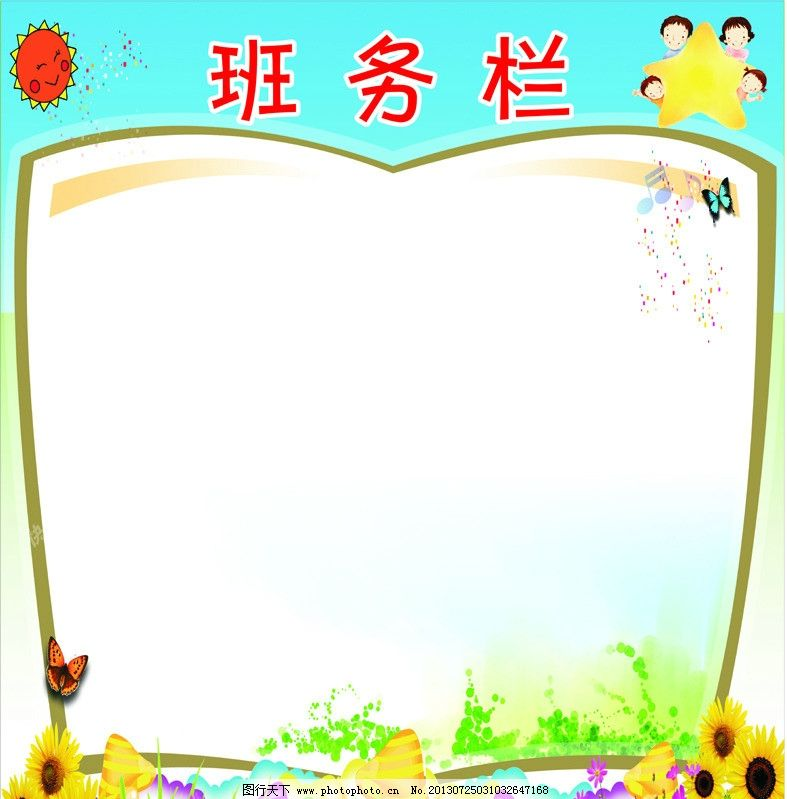 班务栏 幼儿 卡通 人物 展板 宣传 标语 其他设计 广告设计