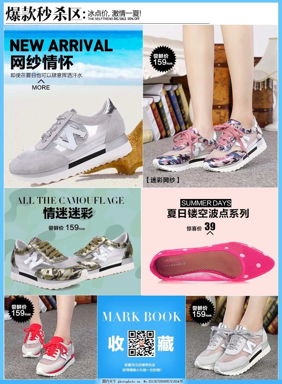 淘寶女鞋頁面設計 淘寶頁面設計 女鞋頁面 休閑鞋頁面設計 psd 灰色