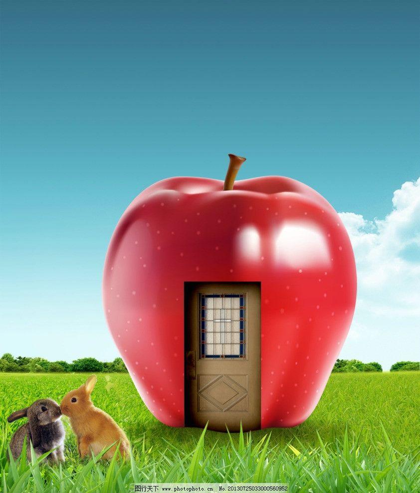创意苹果房子 创意设计 门 苹果 创意苹果 兔子 草地 蓝天 白云 psd