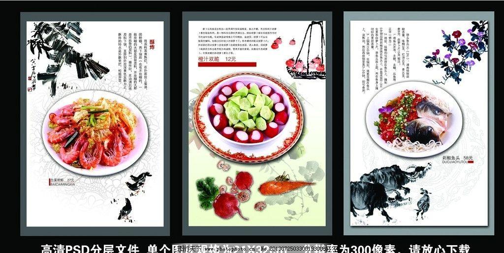 酒店菜品 灯片 海报图片图片