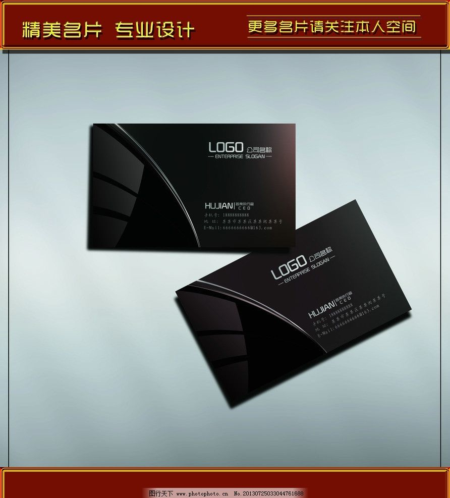 质感名片 名片 名片矢量素材 名片模板下载 深色名片 质感 黑色名片