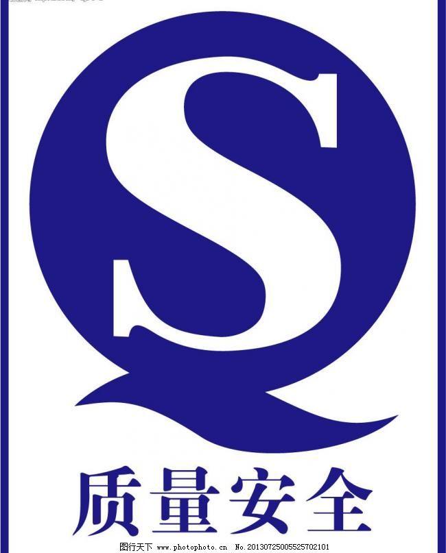 质量安全qs 标识标志图标 公共标识标志 矢量图库 人物风景标识矢量
