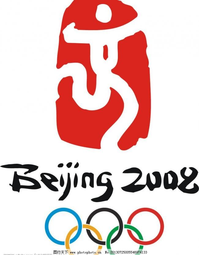 北京奥运会标志图片