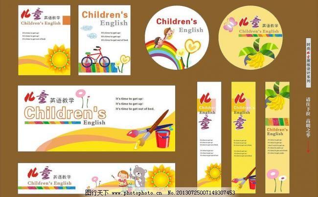儿童英语手绘菜单