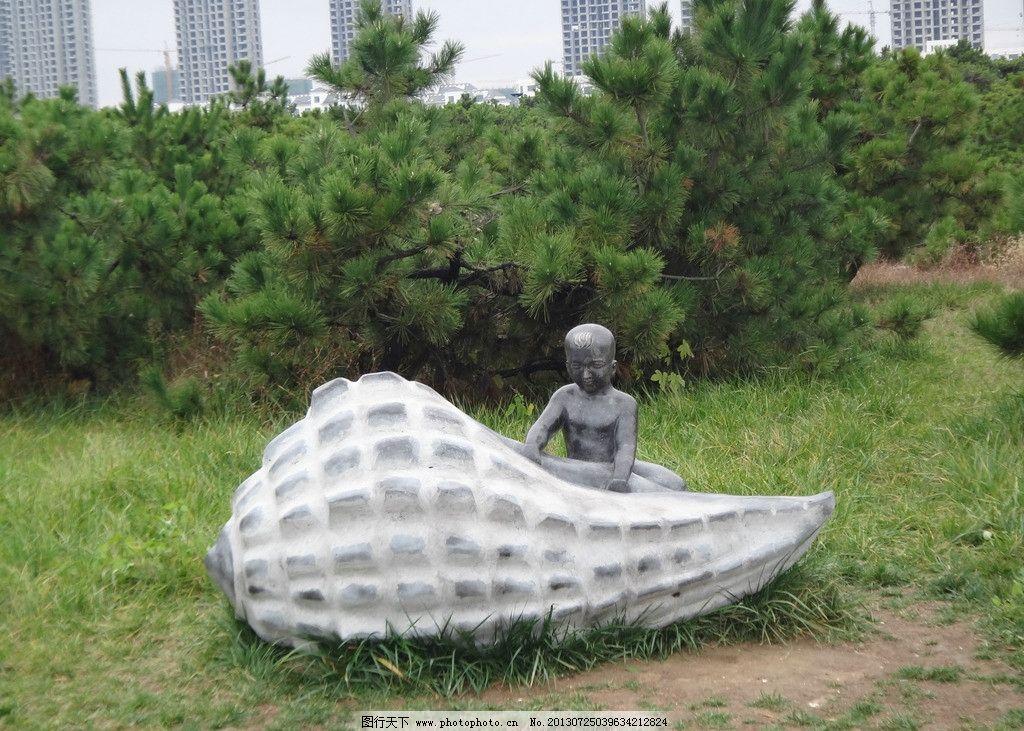 海螺 贝壳 贝 螺 景 雕塑 建筑园林 摄影 72dpi jpg