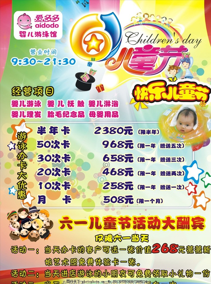 六一海报 婴儿 游泳馆 儿童节 海报设计 广告设计 矢量