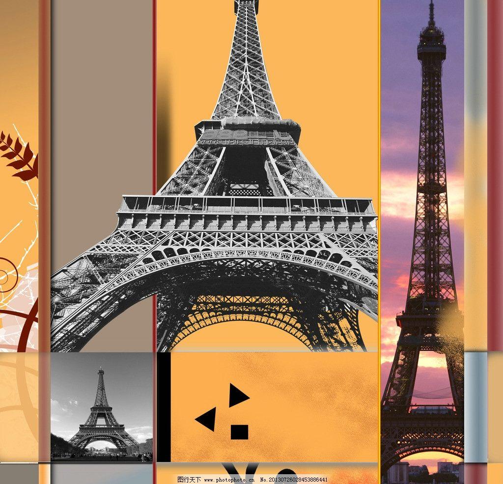 建筑装饰画 装饰画 无框画 壁画 埃菲尔铁塔 世界建筑 古老 艺术 环境