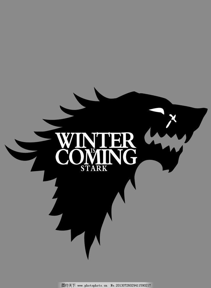 史塔克家族 冰与火之歌 狼 标志设计 广告设计模板 源文件 200dpi tif