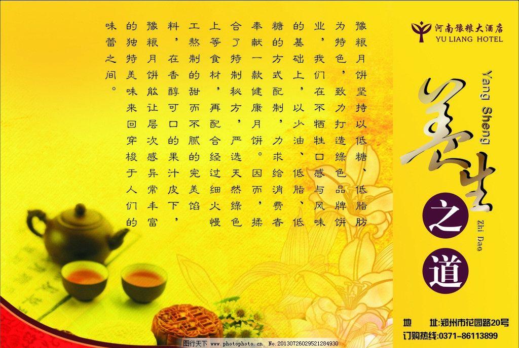 彩页 茶 养生 中秋 月饼 八月十五 广告设计 矢量 cdr