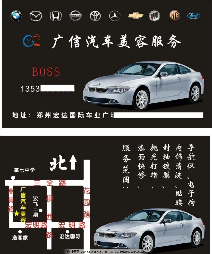 汽车 美容 服务 宝马 广本 一汽 汽车标志 黑色 名片卡片 广告设计 矢